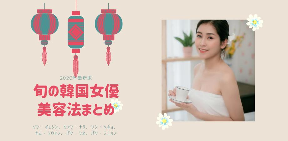 2021最旬 韓国女優の美容法 愛用コスメ、スキンケアまとめ。整形疑惑も検証。