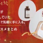 ソン・イェジン美容|愛の不時着で使用したma:nyo&美顔器バナブで最新ケア。