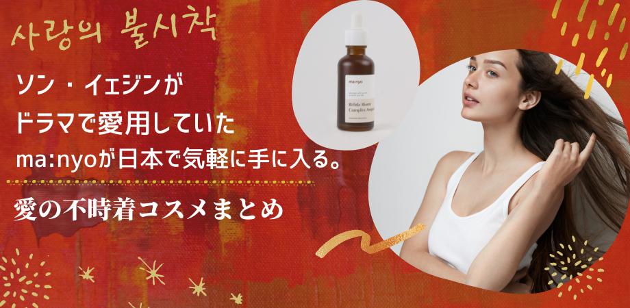 ソン・イェジン美容|愛の不時着で愛用のma:nyo&美顔器で最新スキンケア。