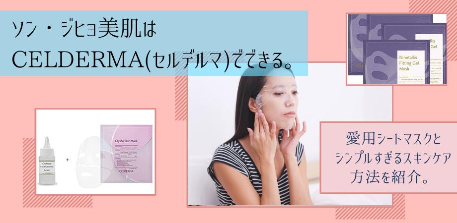ソン・ジヒョ愛用シートマスクCELDERMA(セルデルマ)のパックとスキンケア方法