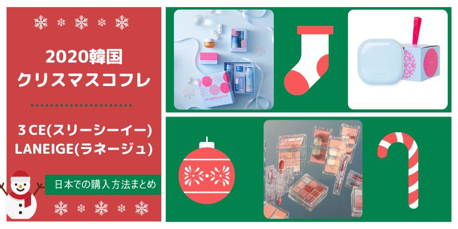 2020韓国クリスマスコフレ3CE(スリーシーイー),LANEIGE(ラネージュ)日本購入サイトまとめ