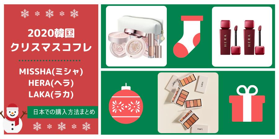 2020韓国クリスマスコフレMISSHA(ミシャ),HERA(ヘラ),LAKA(ラカ)日本の購入サイトまとめ