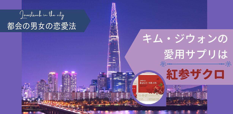 キム・ジウォン「都会の男女の恋愛法」愛用サプリは紅参入りザクロスティック
