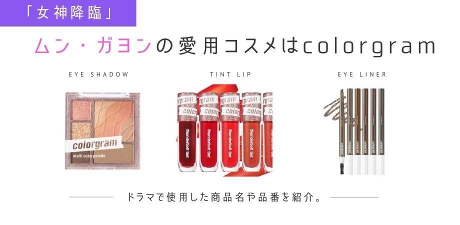 女神降臨イム・ジュギョンコスメcolorgram/カラーグラムのドラマ使用の品番!
