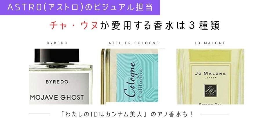 ASTROチャ・ウヌ愛用の香水はジョーマローンとわたしのIDはカンナム美人のアレ!